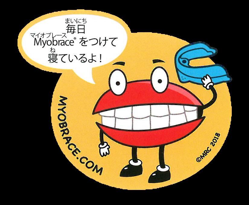 国分寺 恋ヶ窪 神山歯科医院 マイオブレース